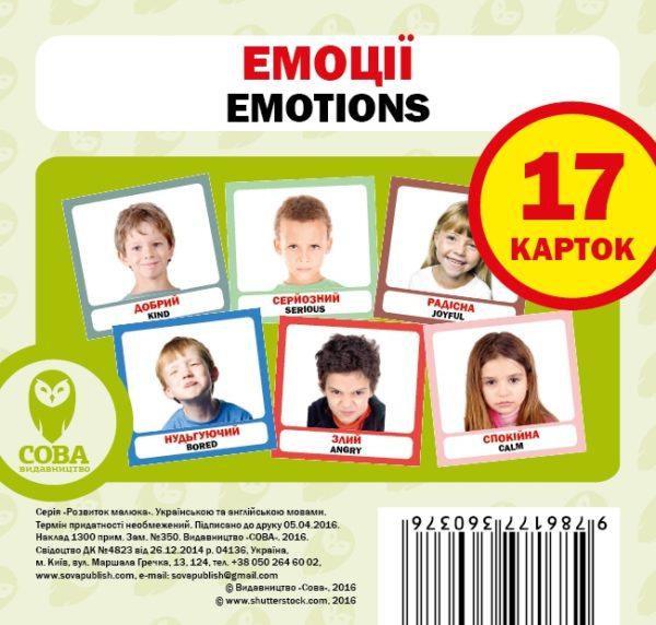 Емоції