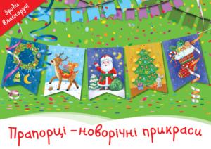Прапорці - новорічні прикраси Картинка