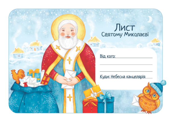Лист Святому Миколаю. Картинка
