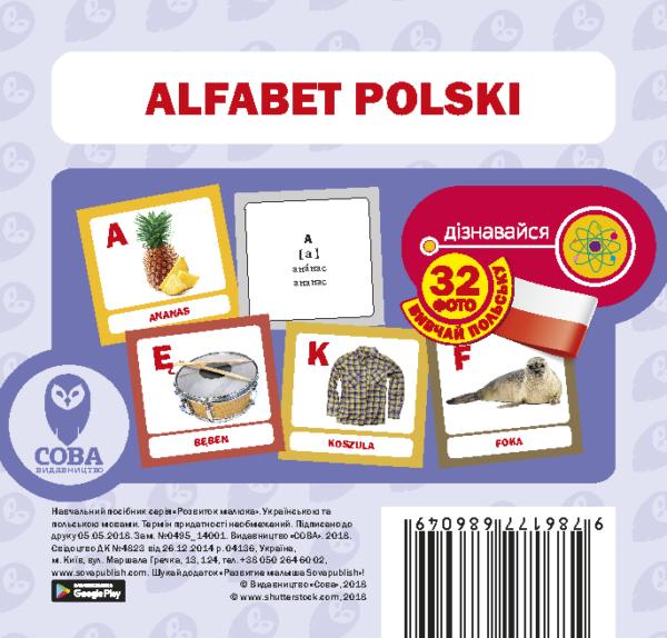 Польська абетка