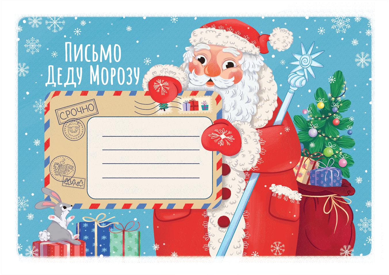 преддверии картинка конверта для письма для деда мороза дереве радует глаз